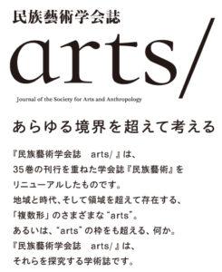 『民族藝術学会誌 arts/ 』