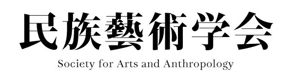 民族藝術学会